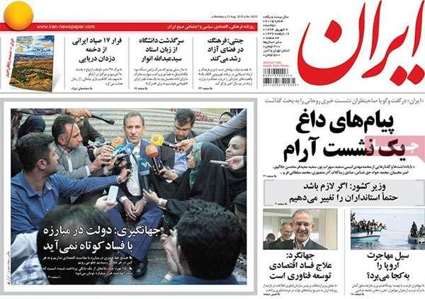 تیتر و عناوین روزنامه های امروز 1394/08/09