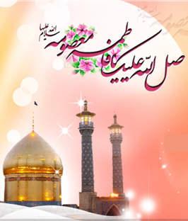 پیامک تبریک روز دختر و ولادت (تولد) حضرت معصومه (س) / شبکه اینترفر