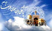 """دانلود و پخش آنلاین آهنگ """"مولودی امام رضا (ع)"""" + صوت"""