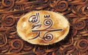 واکنش تکفیری ها به فیلم محمد رسول الله (ص)