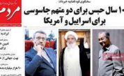 تیتر و عناوین روزنامه های امروز ۹ شهریور ۹۴