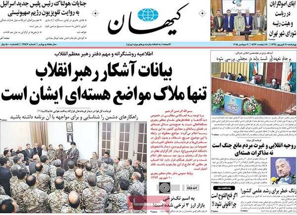 کیهان  تیتر و عناوین روزنامه های امروز 1394/06/11