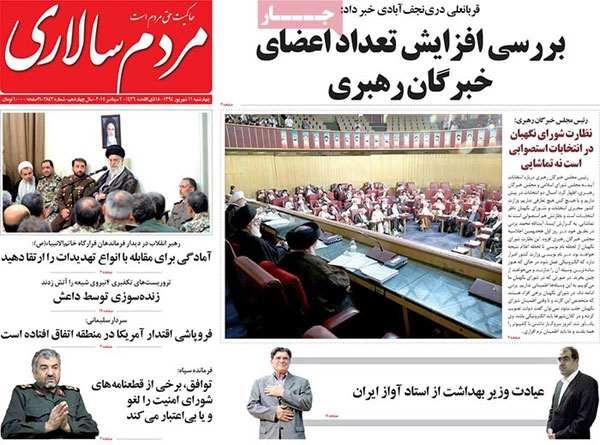 تیتر و عناوین روزنامه های امروز 1394/06/11