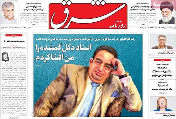 شرق:  تیتر و عناوین روزنامه های امروز 1394/06/11