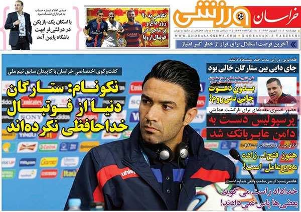 ورزشی:  تیتر و عناوین روزنامه های امروز 1394/06/11