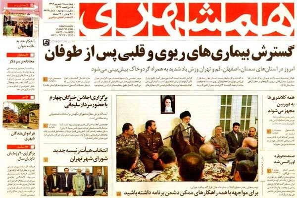همشهری:  تیتر و عناوین روزنامه های امروز 1394/06/11