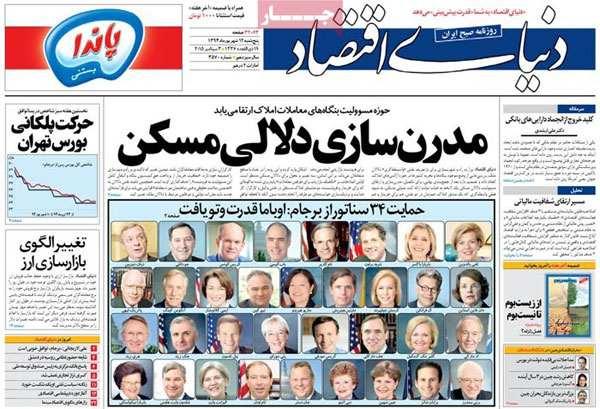 تیتر و عناوین روزنامه های امروز 1394/06/12
