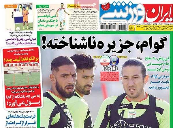 روزنامه ورزشی : تیتر و عناوین روزنامه های امروز 1394/06/12