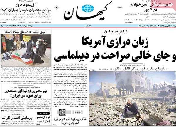 کیهان  تیتر و عناوین روزنامه های امروز 1394/06/12