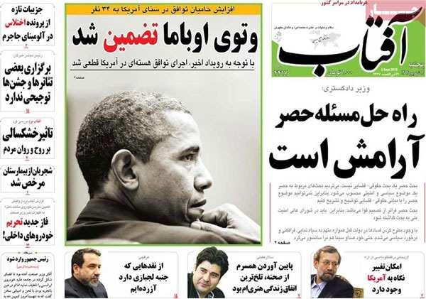 روزنامه آفتاب : تیتر و عناوین روزنامه های امروز 1394/06/12