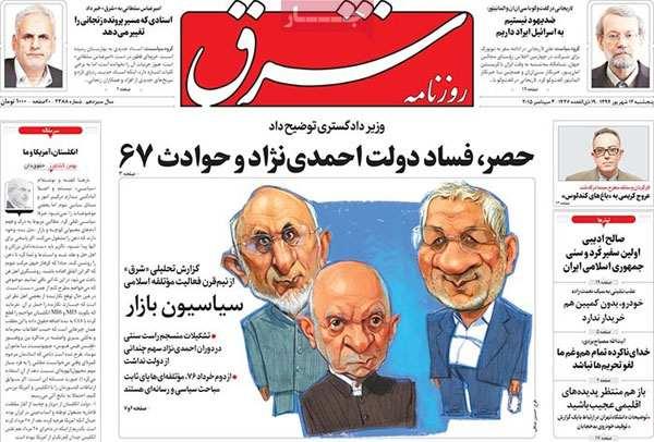 روزنامه شرق:  تیتر و عناوین روزنامه های امروز 1394/06/12