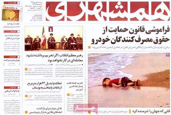 همشهر ی- تیتر و عناوین روزنامه های امروز 1394/06/14