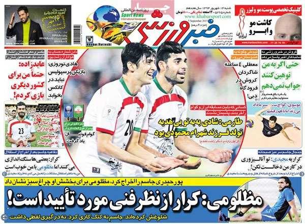 تیتر و عناوین روزنامه های امروز 1394/06/14