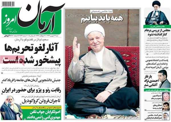 آرمان - تیتر و عناوین روزنامه های امروز 1394/06/14