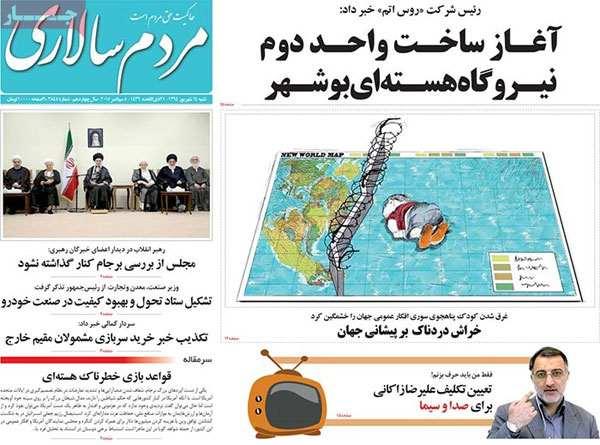 مردم - تیتر و عناوین روزنامه های امروز 1394/06/14
