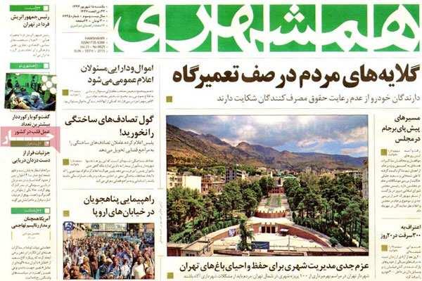 رونامه همشهری امروز