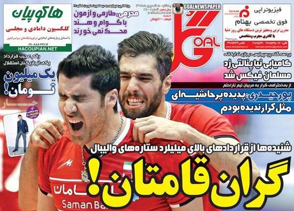 تیتر و عناوین روزنامه های امروز 15 شهریور 1394/06/15