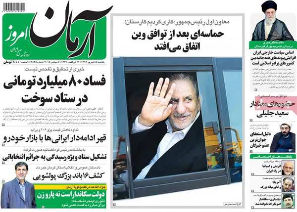 روزنامه آرمان امروز