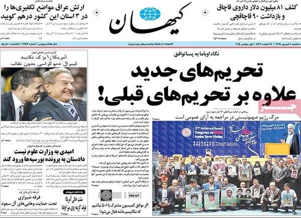 تیتر و عناوین روزنامه های امروز 1394/06/10