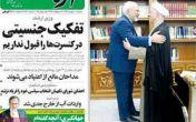 تیتر و عناوین روزنامه های امروز ۱۰ شهریور ۹۴