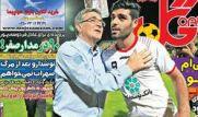 تیتر و عناوین روزنامه های امروز ۱۱ شهریور ۹۴