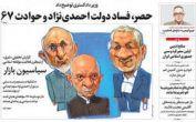 تیتر و عناوین روزنامه های امروز ۱۲ شهریور  ۹۴
