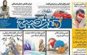 تیتر و عناوین روزنامه های امروز ۱۴ شهریور ۹۴