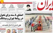 تیتر و عناوین روزنامه های امروز ۱۵ شهریور ۹۴
