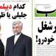 تیتر و عناوین روزنامه های امروز دوشنبه ۱۶ شهریور ۹۴