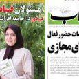 تیتر و عناوین روزنامه های امروز سه شنبه ۱۷ شهریور ۹۴