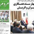 تیتر و عناوین روزنامه های امروز چهارشنبه ۱۸ شهریور ۹۴