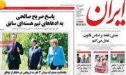 تیتر و عناوین روزنامه های امروز شنبه ۲۱ شهریور ۹۴