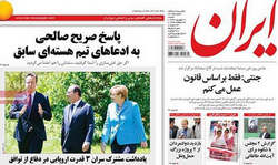 عناوین و تیتر خبری امروز روزنامه های صبح کشور