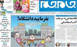 روزنامه های رسمی امروز صبح کشور