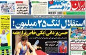 تیتر و عناوین روزنامه های امروز دوشنبه ۲۳ شهریور ۹۴