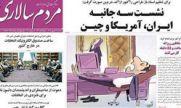 تیتر و عناوین روزنامه های امروز سه شنبه ۲۴ شهریور ۹۴