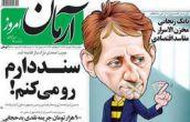 تیتر و عناوین روزنامه های امروز چهارشنبه ۲۵ شهریور ۹۴