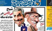 تیتر و عناوین روزنامه های امروز پنجشنبه ۲۶ شهریور ۹۴