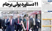 تیتر و عناوین روزنامه های امروز شنبه ۲۸ شهریور ۹۴