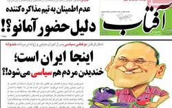تیتر و عناوین روزنامه های امروز یکشنبه 29 شهریور