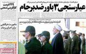 تیتر و عناوین روزنامه های امروز چهارشنبه ۱ مهر ۹۴