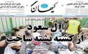 تیتر و عناوین روزنامه های امروز شنبه ۴ مهر ۹۴