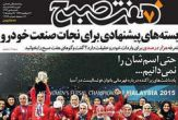 تیتر و عناوین روزنامه های امروز یکشنبه ۵ مهر ۹۴