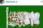 انتشار عکسی در اینستاگرام رهبری خطاب به آل سعود