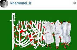 پیام رهبر انقلاب به آل سعود