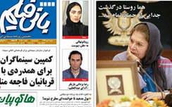 تیتر و عناوین مهم خبری امروز 6 مهر