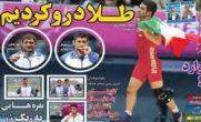 تیتر و عناوین روزنامه های ورزشی چهارشنبه ۸ مهر ۹۴
