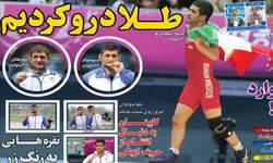تیتر و عناوین روزنامه های ورزشی چهارشنبه 8 مهر 94
