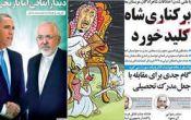 تیتر و عناوین روزنامه های امروز ۸ مهر ۱۳۹۴