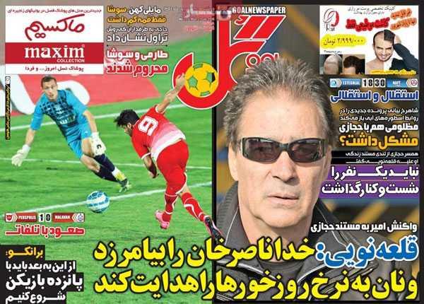 تیتر و عناوین روزنامه های امروز دوشنبه 30 شهریور94